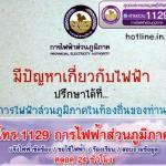สายด่วน การไฟฟ้าส่วนภูมิภาค โทร 1129