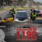 สายด่วนรถหาย โทร 1192