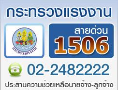 สายด่วนกระทรวงแรงงาน โทร 1506