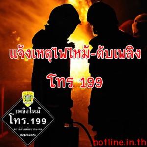 แจ้งเหตุไฟไหม้ ดับเพลิง โทร 199